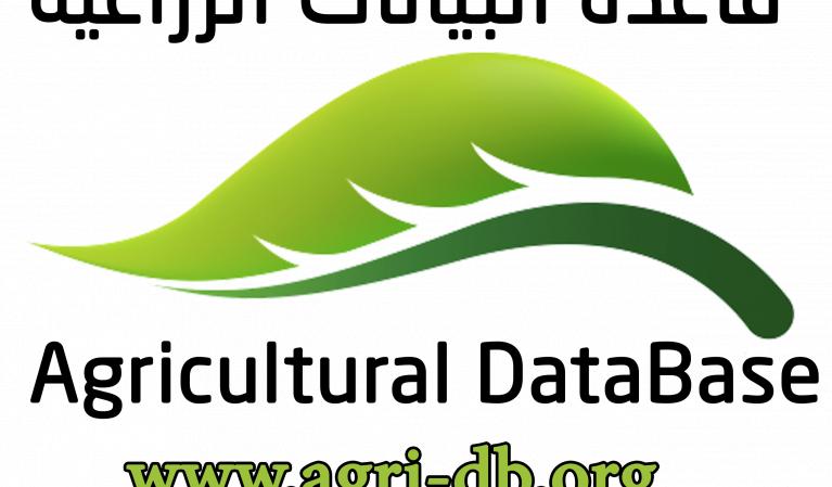 قاعدة بيانات الزراعة العربية
